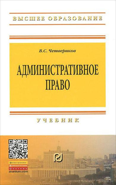 Административное право. Виталий Четвериков