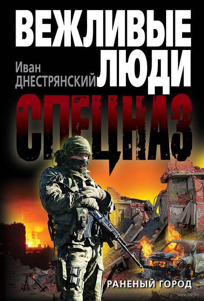 Раненый город (м). Иван Днестрянский
