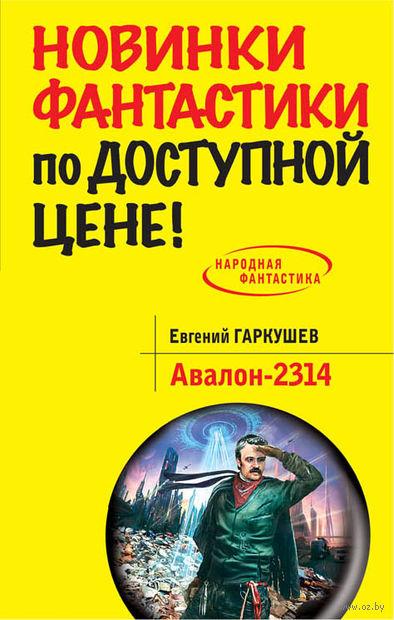Авалон-2314. Евгений Гаркушев