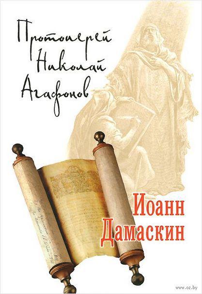 Иоанн Дамаскин. Протоиерей Николай Агафонов