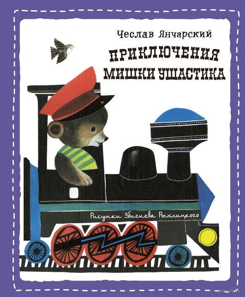 Приключения Мишки Ушастика — фото, картинка