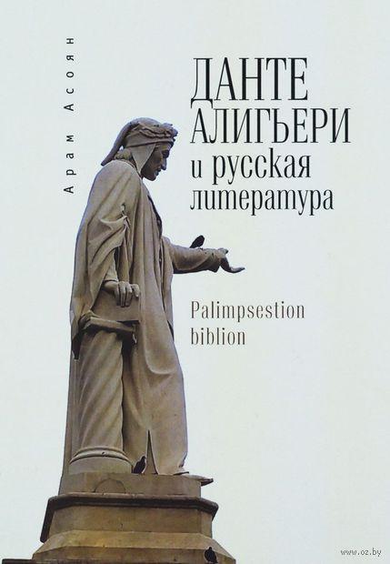 Данте Алигьери и русская литература. Арам Асоян