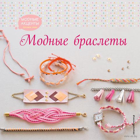 Модные браслеты — фото, картинка