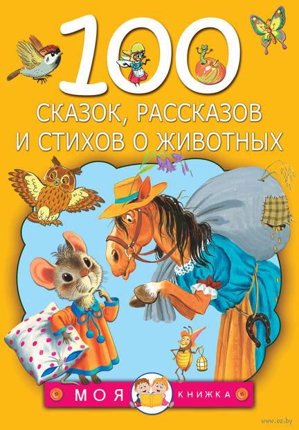 100 сказок, рассказов и стихов о животных — фото, картинка