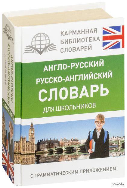 Англо-русский. Русско-английский словарь для школьников с грамматическим приложением — фото, картинка