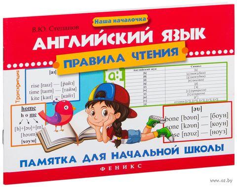 Английский язык. Правила чтения. Памятка для начальной школы. Владимир Степанов