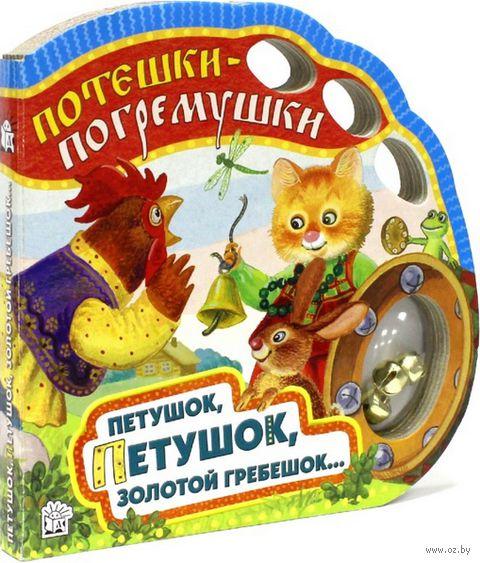 Петушок, петушок, золотой гребешок... — фото, картинка