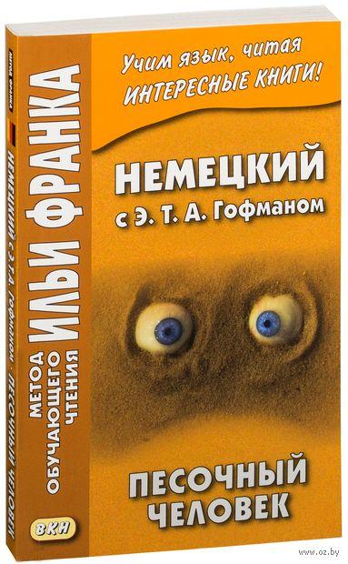 Немецкий с Э. Т. А. Гофманом. Песочный человек — фото, картинка