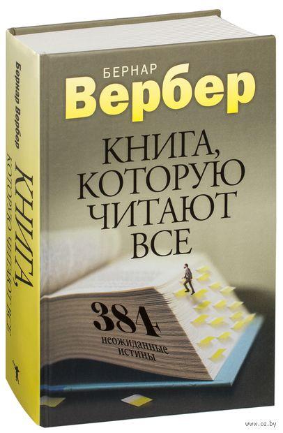 Книга, которую читают все. 384 неожиданные истины — фото, картинка