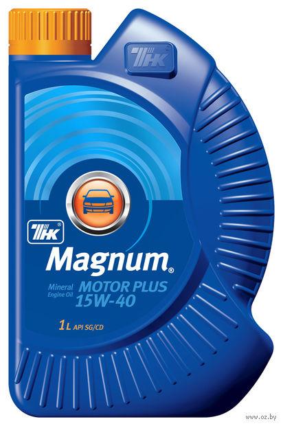 """Масло моторное """"Маgnum Motor Plus"""" 15W-40 (1 л) — фото, картинка"""
