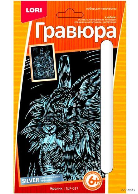 """Гравюра """"Кролик"""" (серебро) — фото, картинка"""