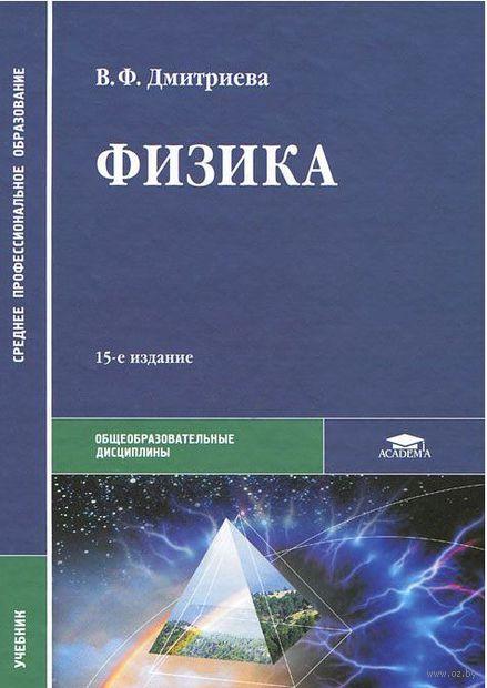 Физика. В. Дмитриева