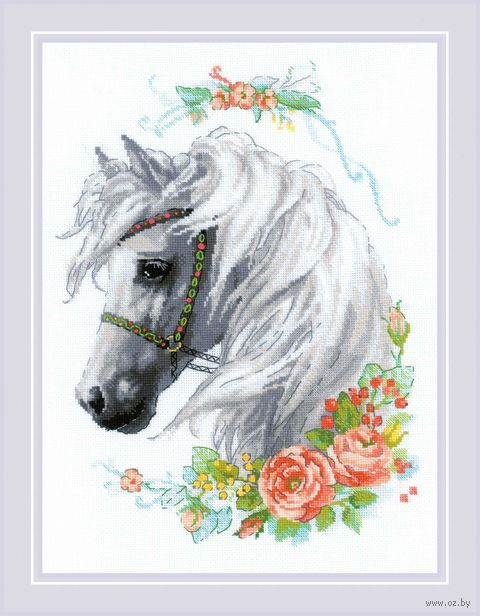 """Вышивка крестом """"Белогривая лошадка"""" (300х450 мм) — фото, картинка"""