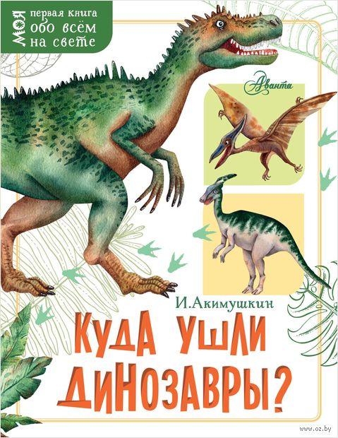 Куда ушли динозавры? — фото, картинка