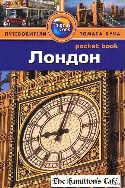 Лондон. Путеводитель. Донна Дейли