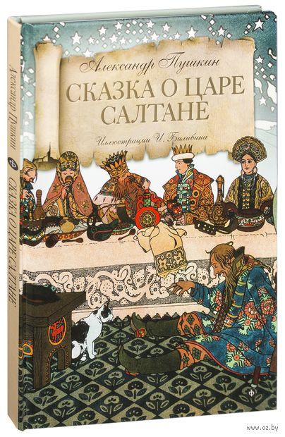 Сказка о царе Салтане. Александр Пушкин