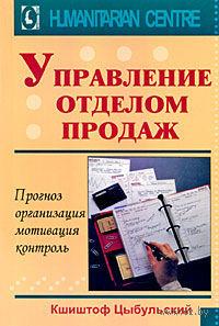 Управление отделом продаж. Прогноз, организация, мотивация, контроль — фото, картинка