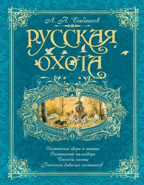 Русская охота. Леонид Сабанеев
