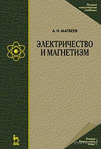 Электричество и магнетизм. Алексей Матвеев