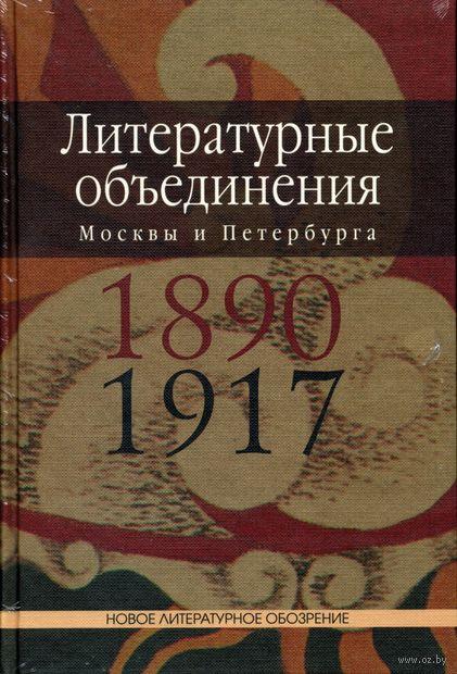Литературные объединения Москвы и Петербурга 1890-1917 годов. Манфред Шруба