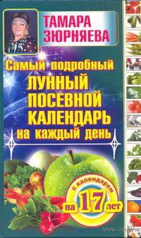 Самый подробный лунный посевной календарь на каждый день. Тамара Зюрняева