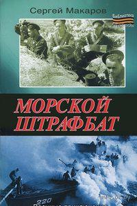 Морской штрафбат. Военные приключения (м). Сергей Макаров