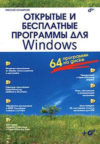 Открытые и бесплатные программы для Windows. Н. Колдыркаев