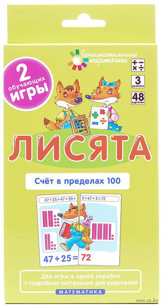 Лисята. Счет в пределах 100. Набор карточек. Е. Куликова, А. Русаков