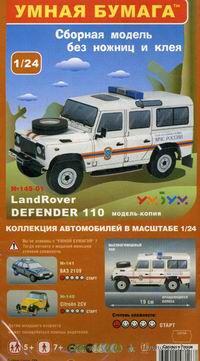 """Сборная модель из бумаги """"Land Rover Defender 110. Спасательный МЧС"""" (масштаб: 1/24)"""
