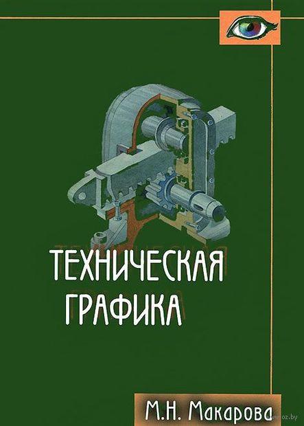 Техническая графика. Маргарита Макарова
