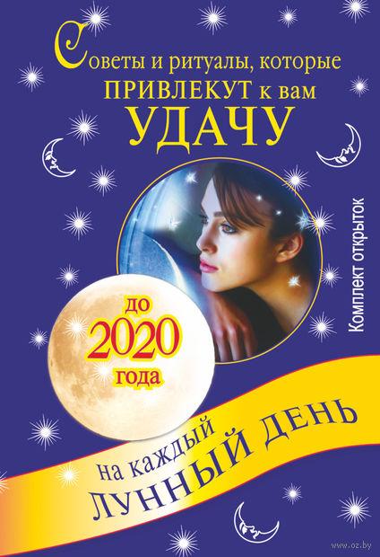 Советы и ритуалы, которые привлекут к вам удачу. На каждый лунный день до 2020 года (комплект из 33 открыток)