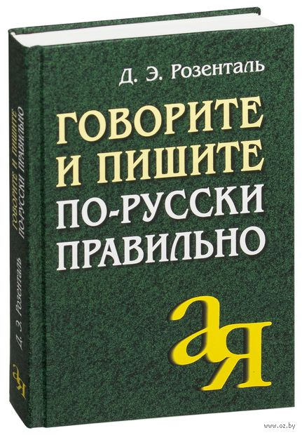 Говорите и пишите по-русски правильно. Д. Розенталь