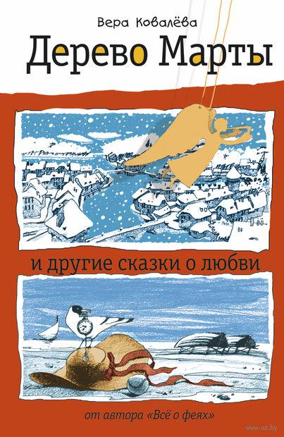 Дерево Марты и другие сказки о любви. Вера Ковалева