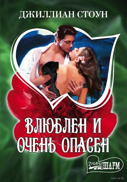 Влюблен и очень опасен (м). Джиллиан Стоун