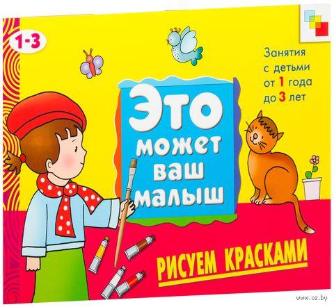 Рисуем красками. Художественный альбом для занятий с детьми 1-3 лет. Елена Янушко
