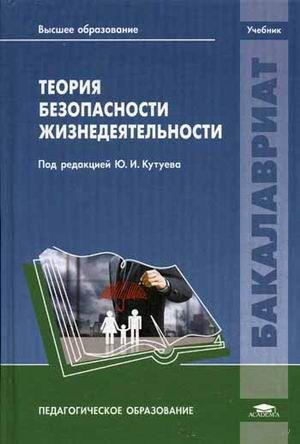 Теория безопасности жизнедеятельности. Андрей Сухарев, Борис Четверов, Юрий Кутуев