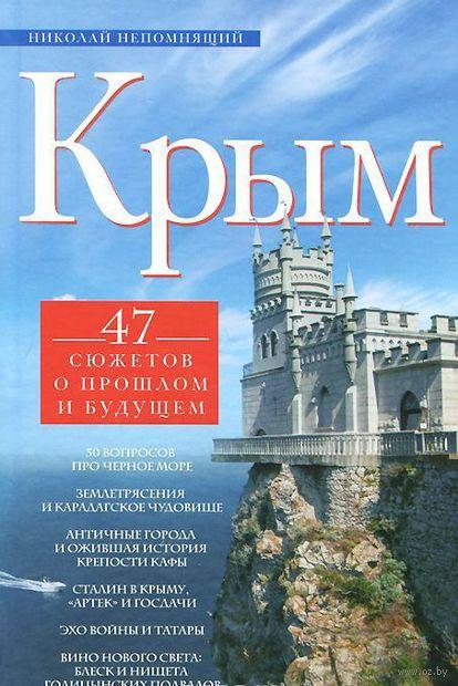 Крым. 47 сюжетов о прошлом и будущем. Николай Непомнящий