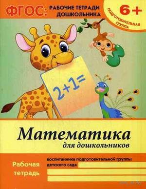 Математика для дошкольников. Подготовительная группа. Виктория Белых