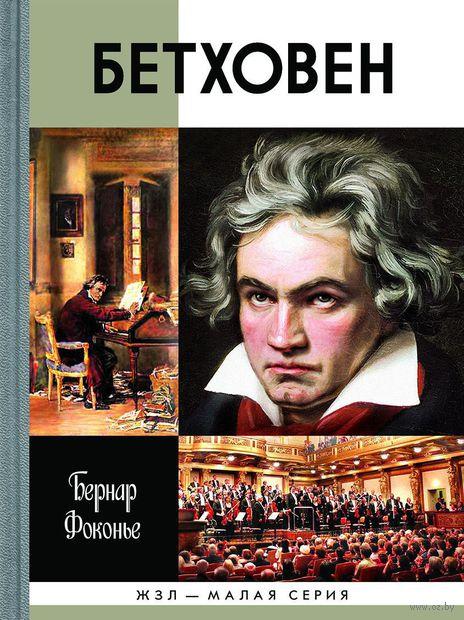 Бетховен — фото, картинка