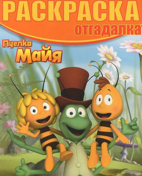 Пчелка Майя. Раскраска-отгадалка — фото, картинка