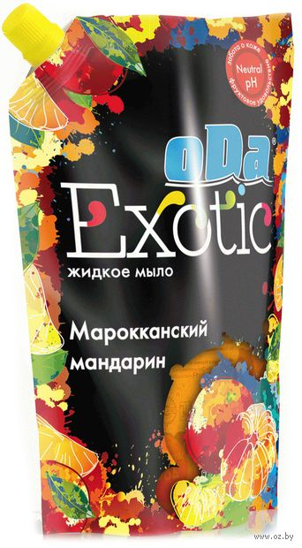 """Жидкое мыло """"Exotic. Марокканский мандарин"""" (460 г)"""