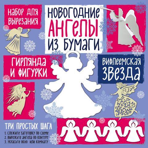 """Набор для вырезания из бумаги """"Новогодние ангелы. Вифлеемская звезда"""" — фото, картинка"""