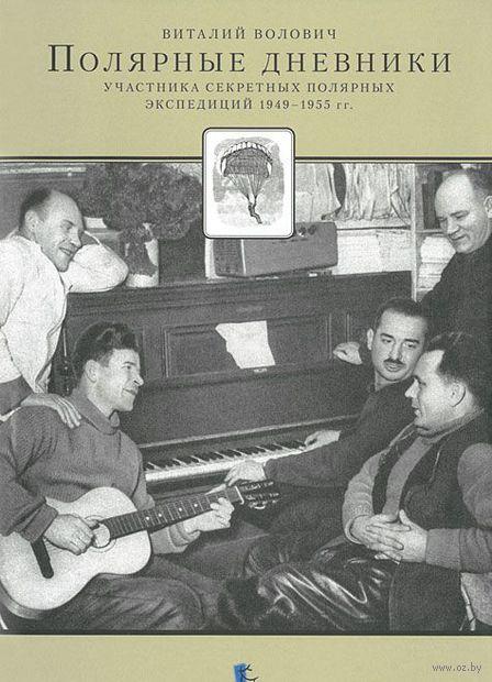 Полярные дневники участника секретных полярных экспедиций 1949-1955 гг.. Виталий Волович