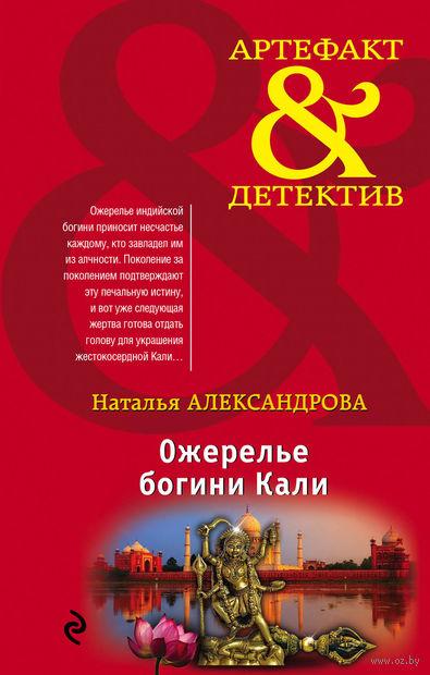 Ожерелье богини Кали. Наталья Александрова