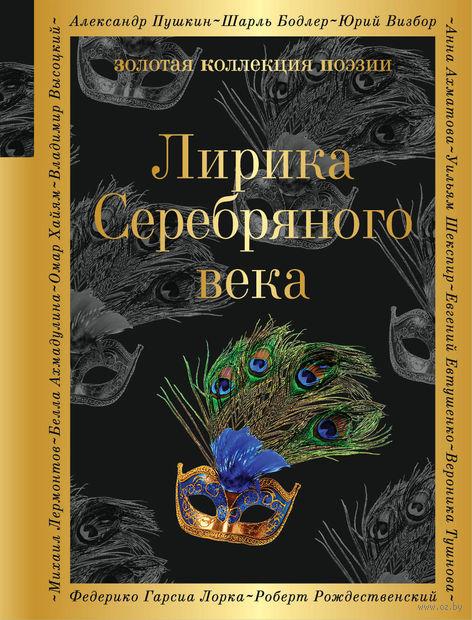 Лирика Серебряного века — фото, картинка