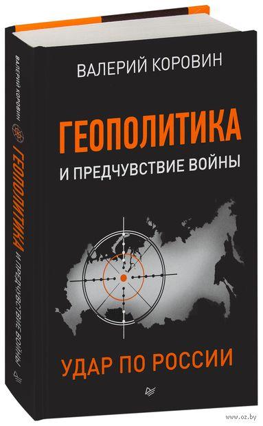 Геополитика и предчувствие войны. Удар по России — фото, картинка