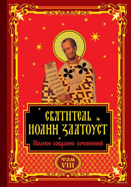Полное собрание сочинений святителя Иоанна Златоуста в двенадцати томах. Том VIII — фото, картинка