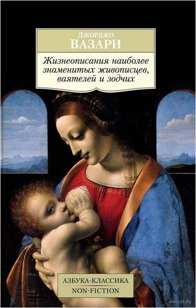 Жизнеописания наиболее знаменитых живописцев, ваятелей и зодчих (м) — фото, картинка