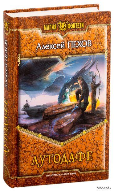 Аутодафе. Алексей Пехов