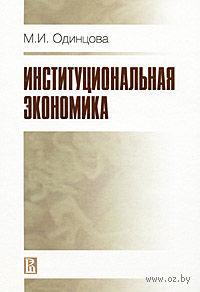 Институциональная экономика. Марина Одинцова